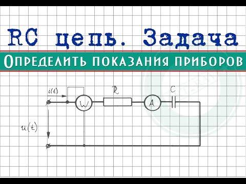 RC цепь - Задача │Определить показания приборов