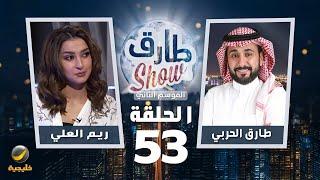 برنامج طارق شو الموسم الثاني الحلقة 53 - ضيفة الحلقة ريم العلي
