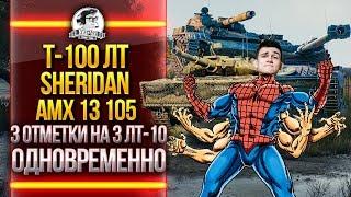 Т-100 ЛТ, Sheridan, AMX 13 105 - 3 ОТМЕТКИ на 3 ЛТ-10 ОДНОВРЕМЕННО!