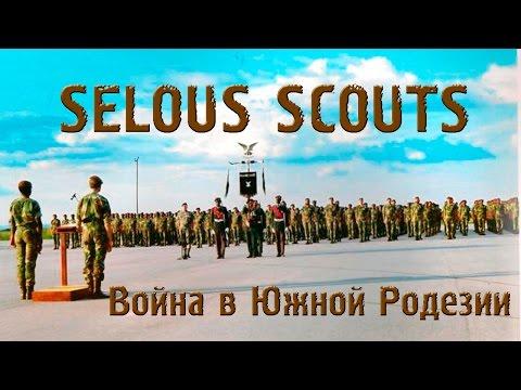 VOENRUK - Скауты Селуса.  Selous Scouts. Война в Южной Родезии. Rhodesian Bush War.