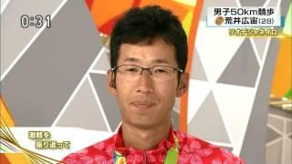 荒井広宙選手の生インタビュー 男子50km競歩で日本初の銅! リオ五輪2016