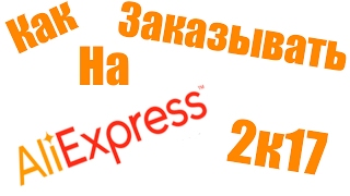 видео Как заказывать с Алиэкспресс в Украине?
