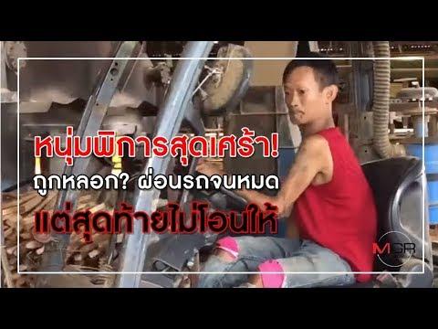 หนุ่มพิการสุดเศร้า! ถูกหลอกผ่อนรถจนหมด แต่สุดท้ายไม่โอนให้?