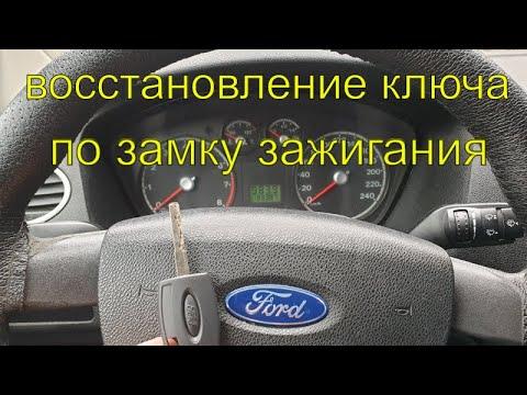 Изготовление ключа по личинке замка, восстановление ключей Форд фокус 2, Раменское