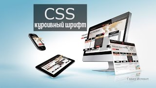 CSS урок 10. Курсивный шрифт