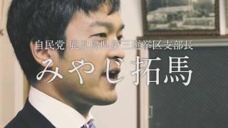 衆議院議員 みやじ拓馬  プロモーションムービー (Long ver.)