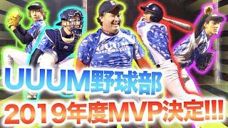 【UUUM野球部】2019年最終活動!年間MVPに輝いたのは一体誰だ!?