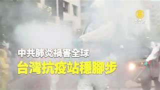 台灣總統正式宣布國際救援!千萬片口罩援重災區