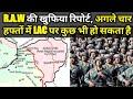 LAC पर अगले चार हफ्ते हो सकते है बेहद खतरनाक| India और China के बिच हो सकता युद्ध, चीन बड़ा रहा ताकत