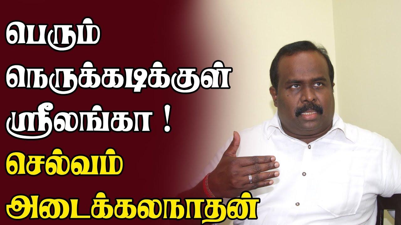 பெரும் நெருக்கடிக்குள் ஸ்ரீலங்கா ! செல்வம் அடைக்கலநாதன் | srilanka tamil news