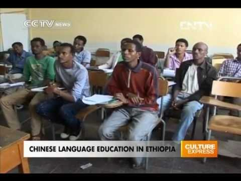 Chinese language education in Ethiopia