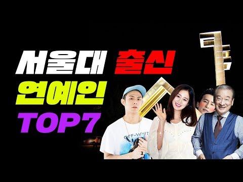 서울대 출신 연예인 TOP7   입시덕후