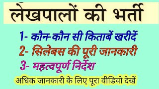 UP lekhpal full information || कौन-कौन सी किताबें खरीदें यूपी लेखपाल के लिए