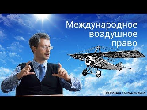 Международное воздушное право