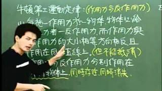 理化-力與運動.flv