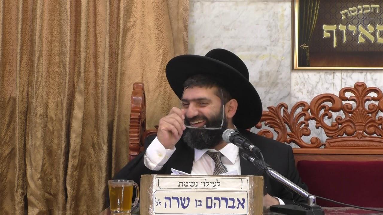 הרב אייל עמרמי שכר ועונש