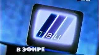 История заставок начала и конца эфира ТВ Центр (1997-н.в.)