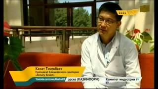 Санаторий «Алматы» как пример высокоразвитой санаторно-туристской индустрии(, 2014-08-04T16:23:00.000Z)