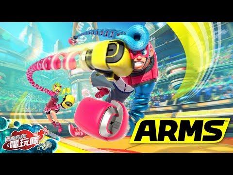 《蘆洲•翔天》Switch 神臂鬥士 ARMS