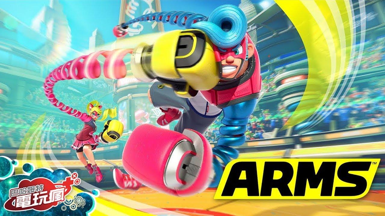 《神臂鬥士 ARMS》已上市遊戲 - YouTube