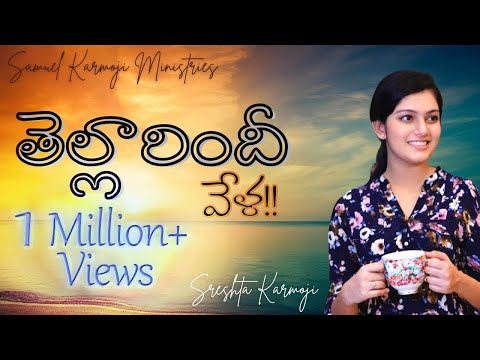 Tellarindhi Vela Official HD Video Song