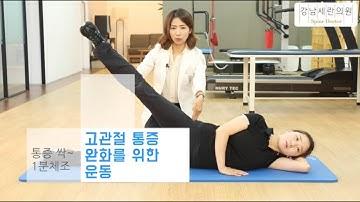 [통증싹1분체조] 30.고관절통증 완화 운동 Hip pain relief exercise