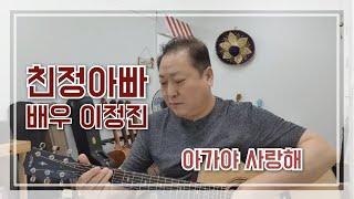 아가야 사랑해 친정아빠 배우 이정진