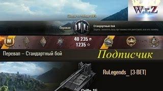 Grille 15  100% победа, но что-то пошло не так… Перевал  World of Tanks 0.9.15