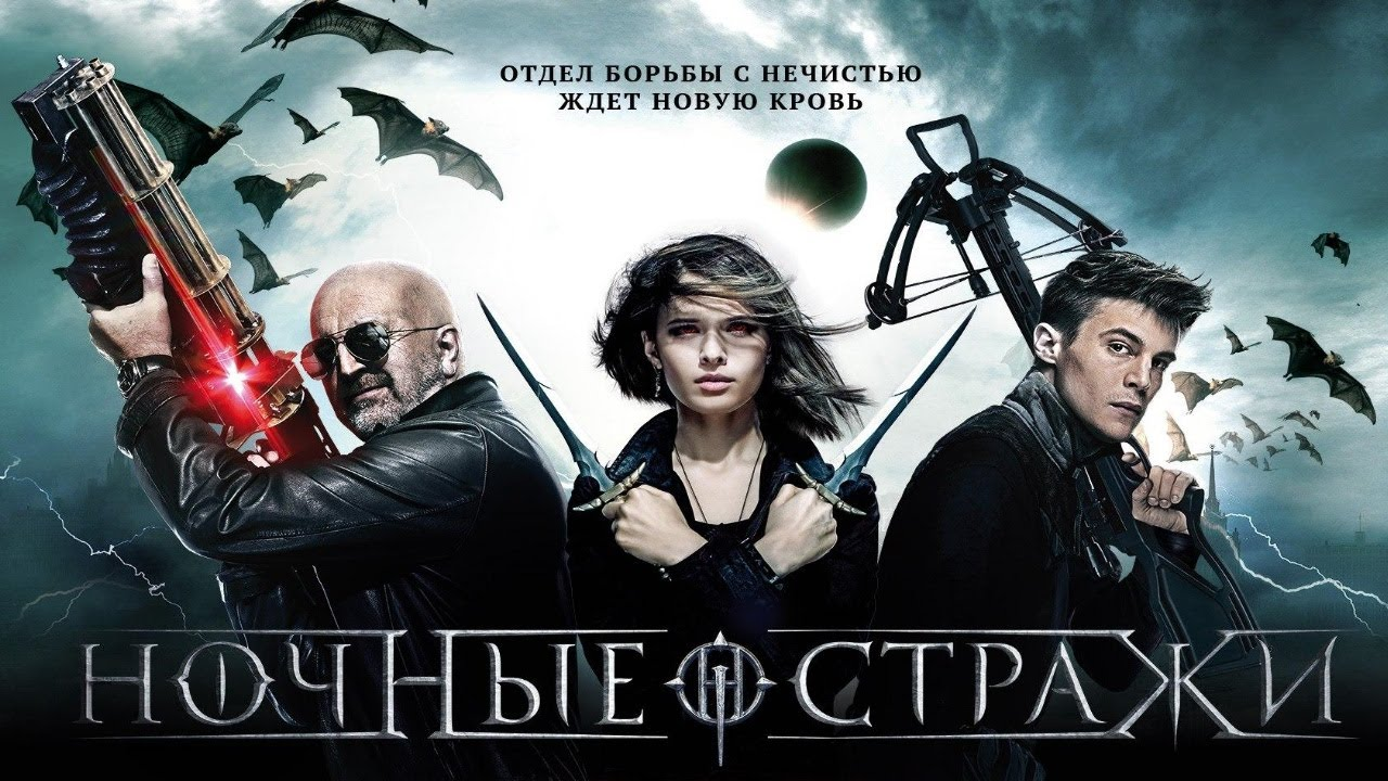 Download Ночные стражи/ night guards/ Фэнтези HD