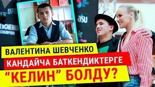 """Валентина Шевченко кандайча баткендиктерге """"келин"""" болду?"""