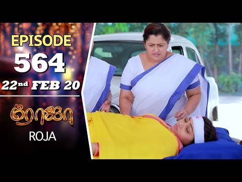 ROJA Serial | Episode 564 | 22nd Feb 2020 | Priyanka | SibbuSuryan | SunTV Serial |Saregama TVShows
