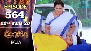 ROJA Serial | Episode 564 | 22nd Feb 2020 | Priyanka | SibbuSuryan | SunTV Serial |Saregama TVShows