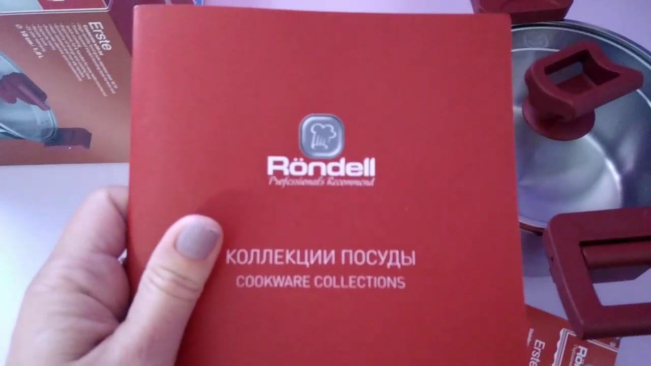 Купить кастрюля rondell rds-025 быстрая доставка ✈, гарантия качества, всегда на связи ☎ (044) 232-65-95. Купить в киеве уже сегодня.