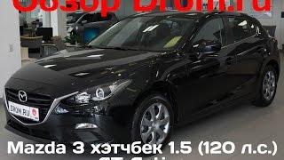 Mazda 3 хэтчбек 2016 1.5 (120 л.с.) AT Active - видеообзор
