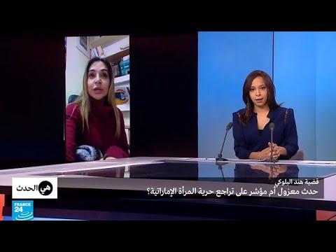 قضية هند البلوكي: حدث معزول أم مؤشر على تراجع حرية الـمرأة الإماراتية؟  - 16:55-2019 / 2 / 15