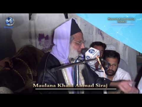 Urdu lecture on Seeat by Maulana Khalil Ahmad Siraj | مولانا خلیل احمد سراج ، سیرت