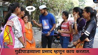 नमस्कार पाहुणं गुढीपाडवा स्पेशल Namaskar Pahuna Episode 1 Brand Marathi
