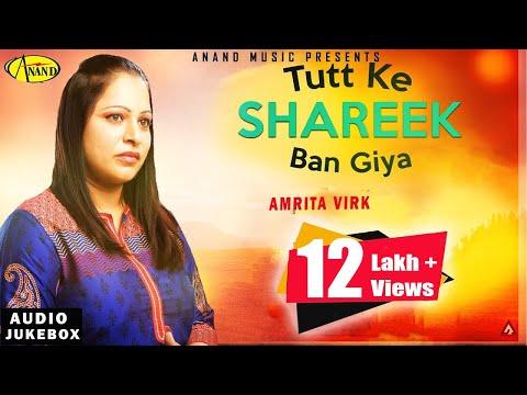Tutt Ke Shreek Ban Gya  || Amrita Virk || Audio HD Jukebox || Latest Punjabi Songs 2015
