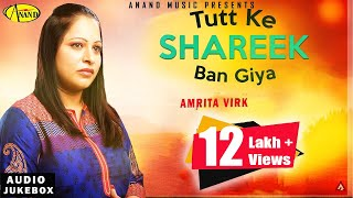 Tutt Ke Shreek Ban Gya  || Amrita Virk || Audio HD Jukebox || Latest punjabi songs 2015
