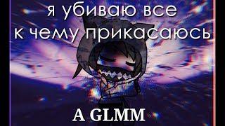 Я Убиваю Всех, К Кому Прикасаюсь ~ Gacha Life грустная история