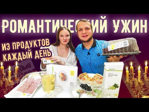 Романтический Бомж Ужин из продуктов Каждый День