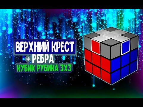 Как собрать нижний крест кубик рубика 3х3 схема