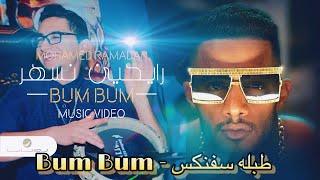 2020  رايحين نسهر محمد رمضان  - طبله سفنكس ريمكس Bum Bum