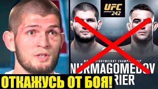 ХАБИБ ОТКАЗЫВАЕТСЯ ДРАТЬСЯ НА UFC 242! БОЙ С МАКГРЕГОРОМ БУДЕТ САМЫМ ОПАСНЫМ ДЛЯ ХАБИБА!