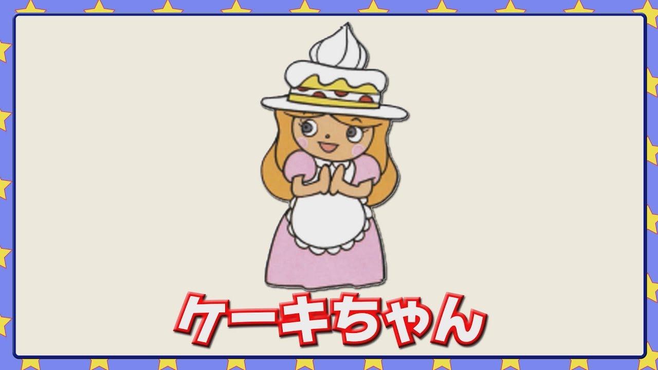 ケーキちゃん. アンパンマン キャラクター紹介