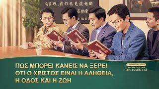 Πώς μπορεί κανείς να ξέρει ότι ο Χριστός είναι η αλήθεια, η οδός και η ζωή
