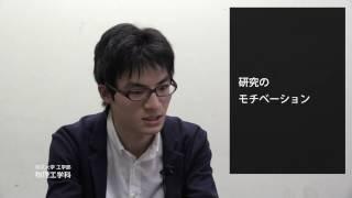 【先端物質創成】十倉・藤岡研究室/安田 憲司