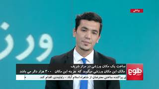 WARZISH: Ten Pin Bowling Launched In Balkh