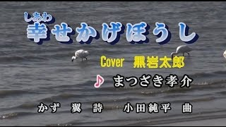2016.01.06発売 まつざき幸介さんの新曲です。作詞:かず翼 作曲:小田...