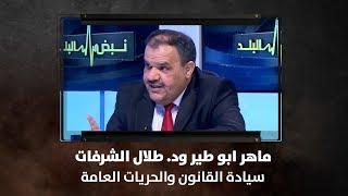ماهر ابو طير ود. طلال الشرفات - سيادة القانون والحريات العامة